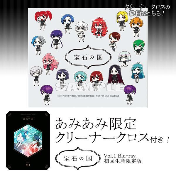 【あみあみ限定特典】BD 宝石の国 Vol.1 Blu-ray 初回生産限定版[東宝]《在庫切れ》
