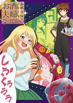 BD 「お酒は夫婦になってから」 Blu-ray Vol.1