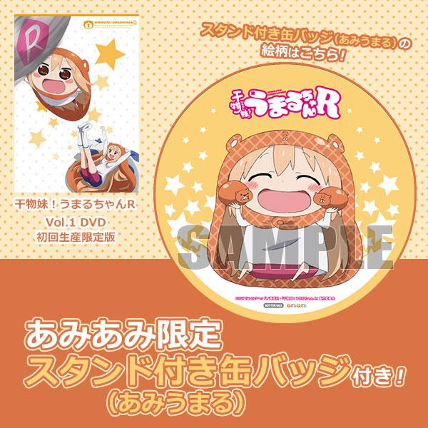 【あみあみ限定特典】DVD 干物妹!うまるちゃんR Vol.1 初回生産限定版[東宝]《在庫切れ》