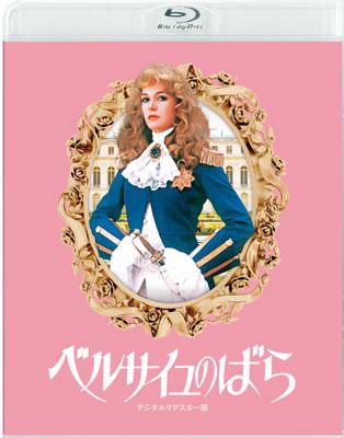 BD ベルサイユのばら デジタルリマスター版 (Blu-ray Disc)[ハピネット]《取り寄せ※暫定》