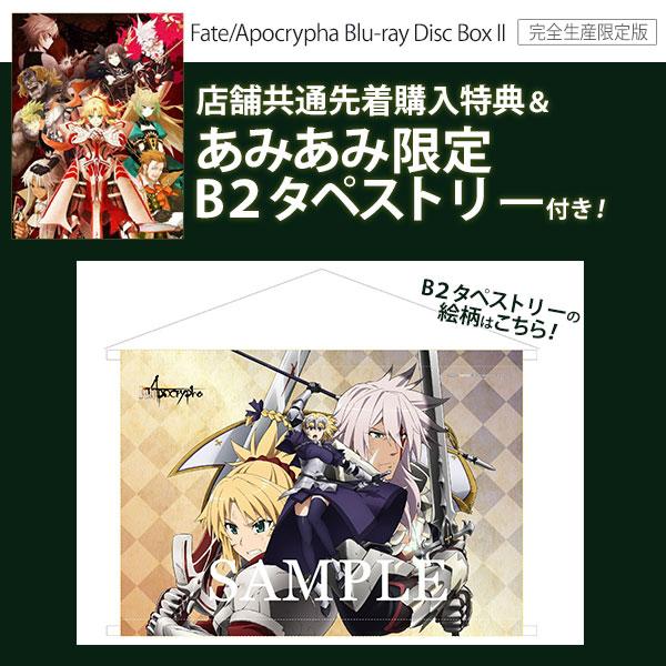 【あみあみ限定特典】【特典】BD Fate/Apocrypha Blu-ray Disc Box II 完全生産限定版[アニプレックス]【送料無料】《在庫切れ》