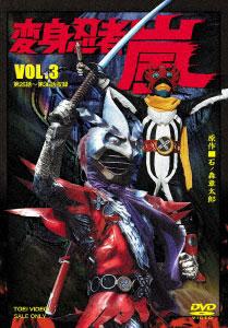 DVD 変身忍者 嵐 VOL.3[東映]《取り寄せ※暫定》