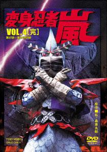 DVD 変身忍者 嵐 VOL.4[東映]《取り寄せ※暫定》
