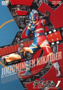 DVD 人造人間キカイダー VOL.1[東映]《取り寄せ※暫定》