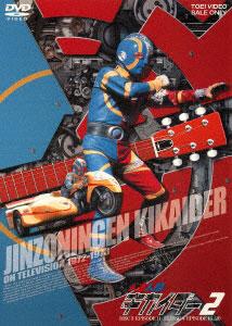 DVD 人造人間キカイダー VOL.2[東映]《取り寄せ※暫定》
