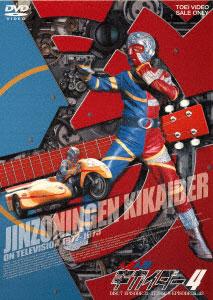 DVD 人造人間キカイダー VOL.4[東映]《取り寄せ※暫定》