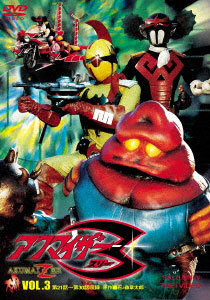 DVD アクマイザー3 VOL.3[東映]《取り寄せ※暫定》
