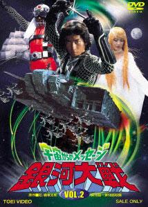 DVD 宇宙からのメッセージ 銀河大戦 VOL.2[東映]《取り寄せ※暫定》