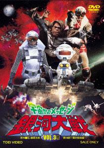 DVD 宇宙からのメッセージ 銀河大戦 VOL.3[東映]《取り寄せ※暫定》