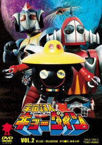 DVD 宇宙鉄人キョーダイン VOL.2[東映]《取り寄せ※暫定》