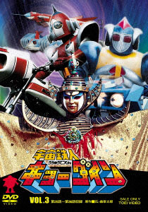 DVD 宇宙鉄人キョーダイン VOL.3[東映]《取り寄せ※暫定》