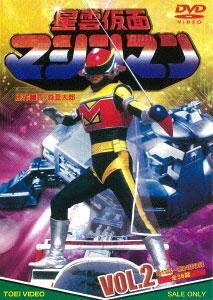 DVD 星雲仮面マシンマン VOL.2[東映]《取り寄せ※暫定》