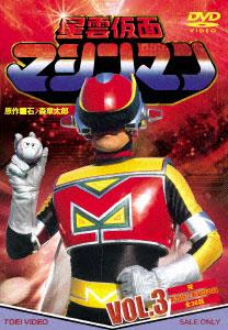 DVD 星雲仮面マシンマン VOL.3[東映]《取り寄せ※暫定》