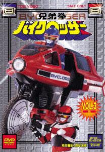 DVD 兄弟拳バイクロッサー VOL.3[東映]《取り寄せ※暫定》