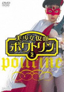DVD 美少女仮面ポワトリン VOL.2[東映]《取り寄せ※暫定》