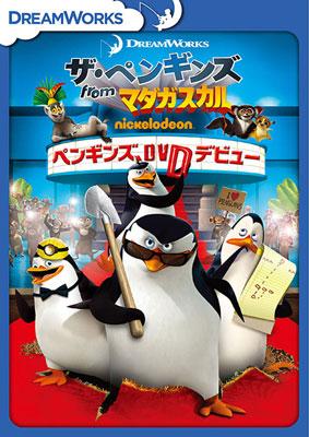 DVD ザ・ペンギンズ from マダガスカル ペンギンズ、DVDデビュー[NBC]《取り寄せ※暫定》