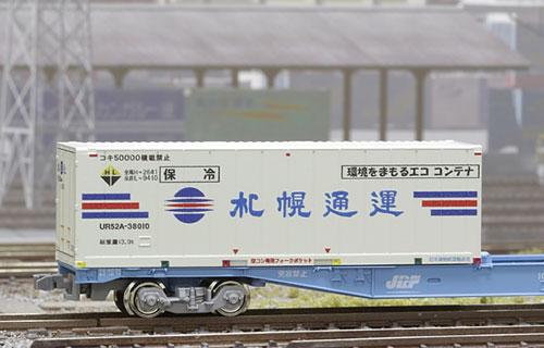 C-4607 UR52A-38000番台タイプ 札幌通運(環境をまもるエココンテナ)(再販)[朗堂]《発売済・在庫品》