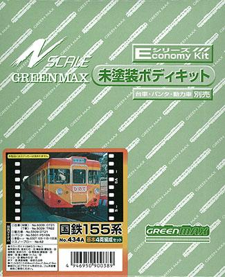 434A 未塗装エコノミー組立キット国鉄155系 基本4両編成セット(再販)[グリーンマックス]《12月予約》