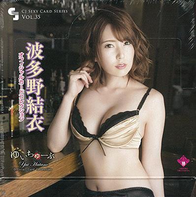 Yui Hatano nude 557