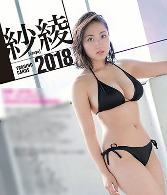 【特典】紗綾~2018~トレーディングカード 5BOXセット[ヒッツ]【送料無料】《在庫切れ》