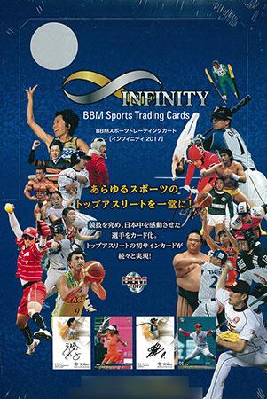 BBMスポーツトレーディングカード 「インフィニティ2017」 20パック入りBOX[ベースボール・マガジン社]《在庫切れ》