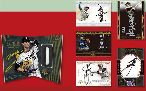 日本プロ野球OBクラブ オフィシャルカード タイトルホルダー列伝 BOX[エポック]《在庫切れ》