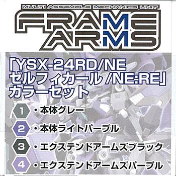 YSX-24RD/NE ゼルフィカール/NE:RE カラーセット[ガイアノーツ]《在庫切れ》