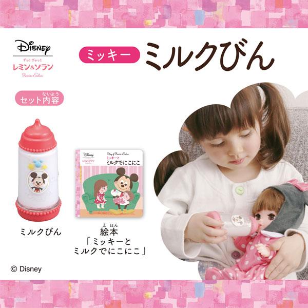 レミン&ソラン ミッキー ミルクびん[バンダイ]《発売済・在庫品》
