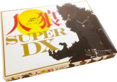 ボードゲーム 会話型心理ゲーム 人狼SUPER DX[幻冬舎エデュケーション]《取り寄せ※暫定》