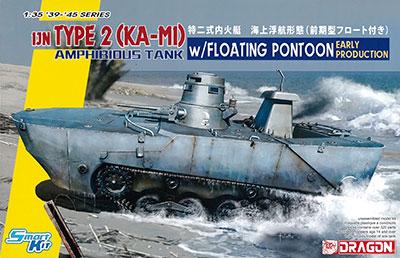 """1/35 WW.II 日本海軍 水陸両用戦車 特二式内火艇 """"カミ"""" 海上浮航形態 (前期型フロート付き) プラモデル(再販)[ドラゴンモデル]《在庫切れ》"""