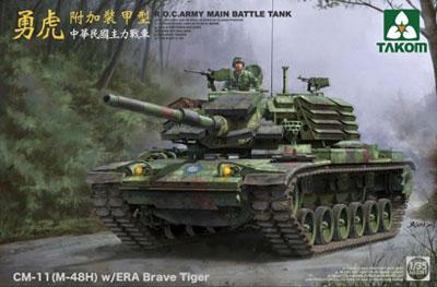 1/35 中華民国陸軍 CM11(M48H) 「勇虎」戦車w/ERA(爆発反応装甲) プラモデル[TAKOM]《在庫切れ》