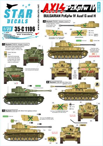 1/35 ブルガリア軍のIV号戦車 デカール[Star Decals]《在庫切れ》