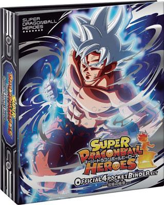 スーパードラゴンボールヒーローズ オフィシャル4ポケットバインダーセット -究極の極意-[バンダイ]《在庫切れ》