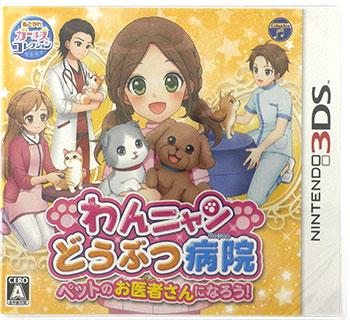 3DS わんニャンどうぶつ病院 ペットのお医者さんになろう![日本コロムビア]【送料無料】《在庫切れ》