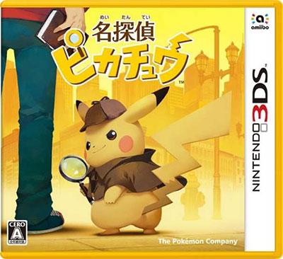 3DS 名探偵ピカチュウ[ポケモン]【送料無料】《発売済・在庫品》