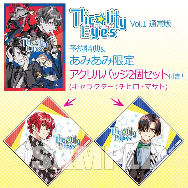 【あみあみ限定特典】【特典】PCソフト Tlicolity Eyes Vol.1 通常版[フロンティアワークス/アイディアファクトリー]《在庫切れ》