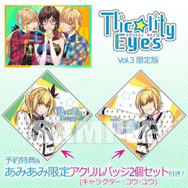 【あみあみ限定特典】【特典】PCソフト Tlicolity Eyes Vol.3 限定版[フロンティアワークス/アイディアファクトリー]《08月予約》