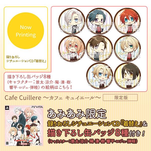 【あみあみ限定特典】PS Vita Cafe Cuillere ~カフェ キュイエール~ 限定版[拓洋興業/TAKUYO]《在庫切れ》
