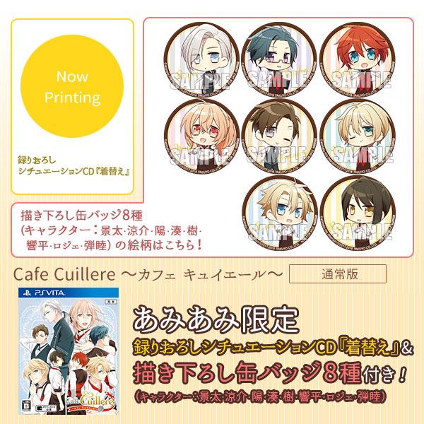【あみあみ限定特典】PS Vita Cafe Cuillere ~カフェ キュイエール~ 通常版[拓洋興業/TAKUYO]《発売済・在庫品》