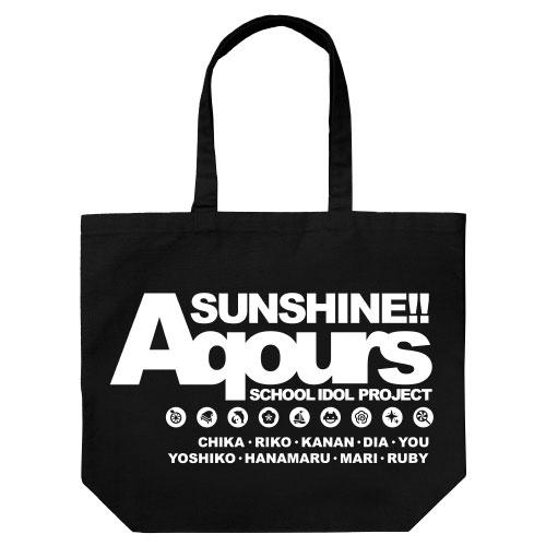 ラブライブ!サンシャイン!! Aqours ラージトート/BLACK(再販)[コスパ]《08月予約》