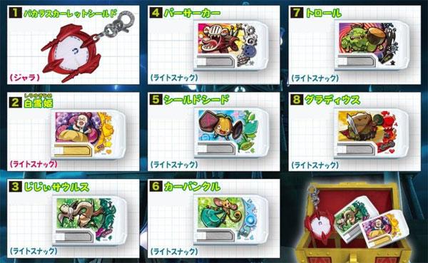 スナックワールド トレジャラボックスガム3 10個入りBOX (食玩)