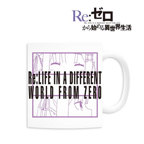 Re:ゼロから始める異世界生活 マグカップ(エミリア)(再販)[アルマビアンカ]《11月予約》