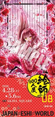 『絵師100人展08』チケット 「てぃんくる」《在庫切れ》