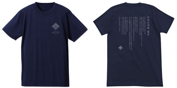 この素晴らしい世界に祝福を!2 アクシズ教 ドライTシャツ/NAVY-XL(再販)[コスパ]《在庫切れ》