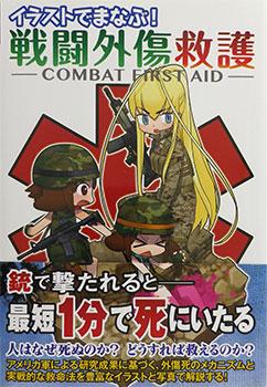 イラストでまなぶ! 戦闘外傷救護 -COMBAT FIRST AID- (書籍)[ホビージャパン]《取り寄せ※暫定》