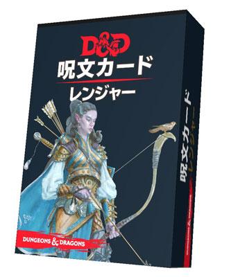 ダンジョンズ&ドラゴンズ 呪文カード レンジャー[ホビージャパン]《08月予約※暫定》