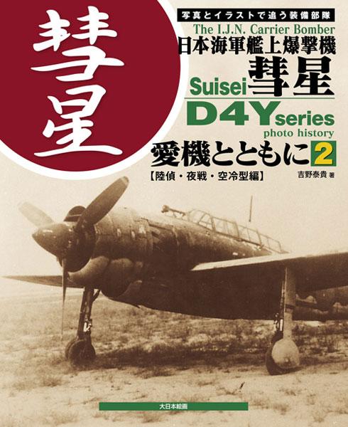 日本海軍艦上爆撃機 彗星 愛機とともに 2 陸偵・夜戦・空冷型編(書籍)[大日本絵画]《在庫切れ》