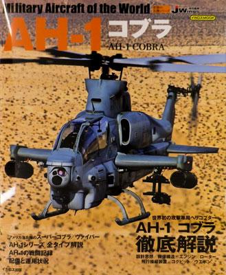 AH-1コブラ (書籍)[イカロス出版]《取り寄せ※暫定》