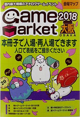ゲームマーケット 2018 大阪 会場マップ(入場チケット付) (書籍)[アークライト]《在庫切れ》