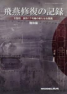 艦船模型スペシャル別冊 飛燕修復の記録 II型改 試作17号機の新たなる発見 [機体編] (書籍)[モデルアート]《在庫切れ》